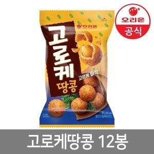 고로케땅콩 90g 12봉
