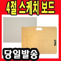 4절 그림 미술 이젤 MDF 화판 스케치보드 보드 고정
