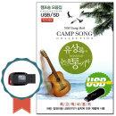 USB 노래칩 유상록 논스톱통기타 70곡-7080캠프송모음 효도라디오/USB음반/차량/줄리아/언덕에올라/그건너