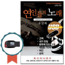 USB 노래칩 유상록연인들의노래73곡-7080/포크/발라드 효도라디오/USB음반/차량/인기가요/고백/내일을기다려