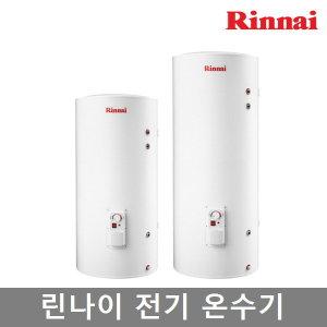 린나이 대용량 스텐 전기온수기 REW-SA200S / SA300S