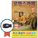 USB 노래칩 권윤경 로망스카페 102곡-트로트/7080노래 차량/효도라디오 음원/USB음반/초연/애모/흔적/멍에