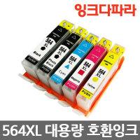 호환잉크 564XL HP5520 3520 6510 7510 B110 3070A