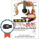 USB 노래칩 708090 통기타 발라드 100곡-트로트/포크 차량/효도라디오음원/USB음반/인기가요/사랑/젊은태양