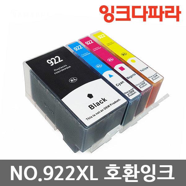 호환잉크 922XL HP OffceJet6000 6500 7000 7500A 922