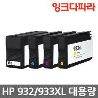 호환잉크 932 HP OfficeJet 7612 7610 7510 6600 6700