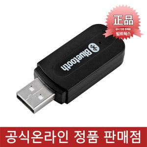 :블루투스 USB 오디오 동글 AUX 차량용 수신기 리시버