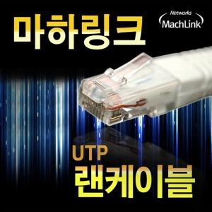 UTP케이블 2M/3M/5M/10M/15M/20M/30M 길이 선택