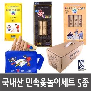 민속윷놀이세트 5종/국내산/KC인증/윷/윷놀이