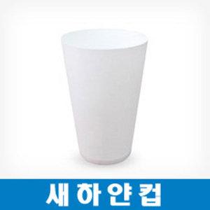 무료배송 새하얀컵 (두 세모금컵 용량) 4000매