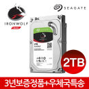 2TB Ironwolf ST2000VN004 NAS 하드디스크 +당일출고