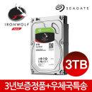 3TB Ironwolf ST3000VN007 NAS 하드디스크 +당일출고
