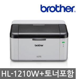 (오늘출발) HL-1210W 토너포함 // 무선 레이저프린터