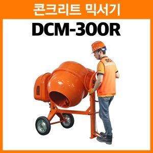 DCM-300R/콘크리트믹서기/몰탈믹서기/시멘트교반기