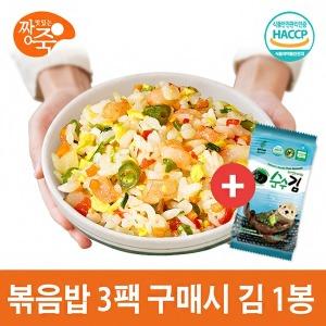 어린이볶음밥 출시기념/3팩+김1봉/6팩+김2봉/6종/반찬