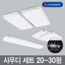 LED방등/거실등/주방등 사우디세트  20~30평