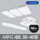 LED방등/거실등/주방등 사우디세트  30~40평