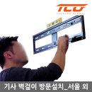 기사 벽걸이 방문설치(브라켓 포함)_서울 외 지역