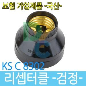 리셉터클 전구소켓 램프소켓 KS인증제품 검정