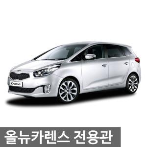 올뉴카렌스 전용_대쉬보드/썬바이저/카매트/핸들커버