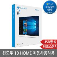 MS WINDOWS 10 HOME 처음사용자용 한글 윈도우 FPP /IP