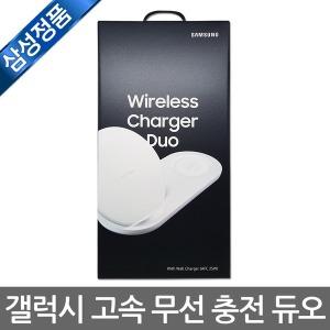 삼성 무선충전듀오 EP-N6100/노트9/갤럭시워치/충전기