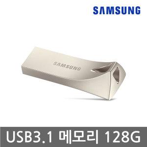 USB 외장 메모리 128GB /USB3.1 128G MUF-128BE3