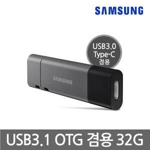 USB3.1 OTG 겸용 메모리 32GB /C타입 32G MUF-32DB