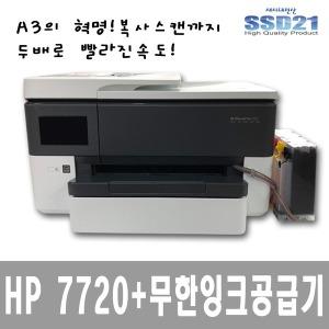HP7720+무한공급기/인쇄/복사/스캔/팩스/A3인쇄/양면