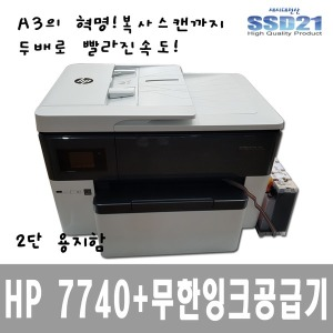 HP7740+무한공급기/2단급지함/A3인쇄/스캔/팩스/복사/
