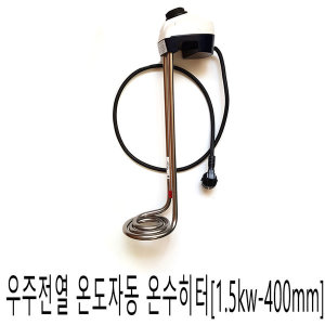 N우주전열 온도자동 온수히터1.5k-400 전기히터