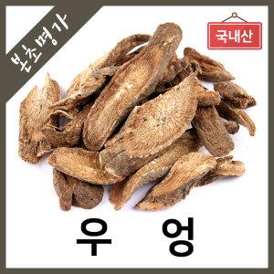 본초명가/100%국내산/볶음우엉/우엉/300g