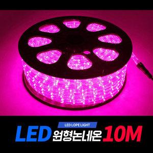 줄네온/로프라이트/줄조명/LED원형논네온 10m/핑크