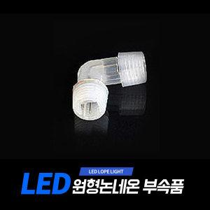 아리 LED원형논네온_단색전용 엘자(L) 중간연결단자