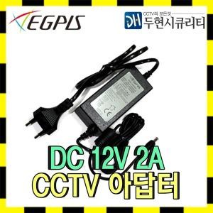 이지피스 CCTV용 DC 12V 2A 어뎁터 CCTV카메라