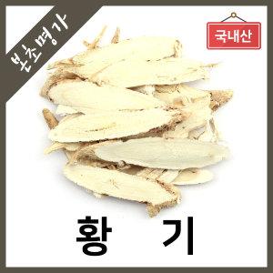 본초명가/100%국내산/1~2년생/황기/300g