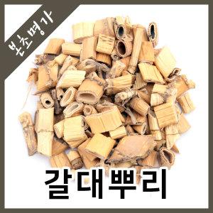 본초명가/안전한수입산약초/노근/갈대뿌리/600g