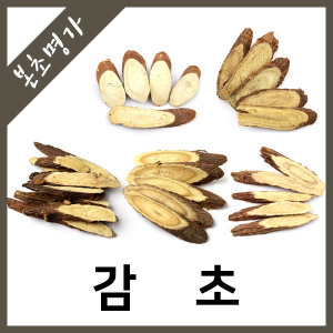 본초명가/양외감초/신강감초/러시아감초/국내산감초