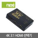 3:1 HDMI 셀렉터 선택기 모니터 TV 영상 NX-HD0301SW