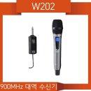 W202 신상품휴대용 송수신기 지능형무선마이크 900Mhz