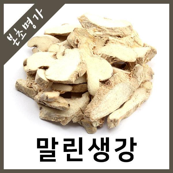 본초명가/생강/건생강/말린생강/건조생강/600g