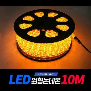 LED 원형 논네온/로프라이트/줄조명 10m/노랑
