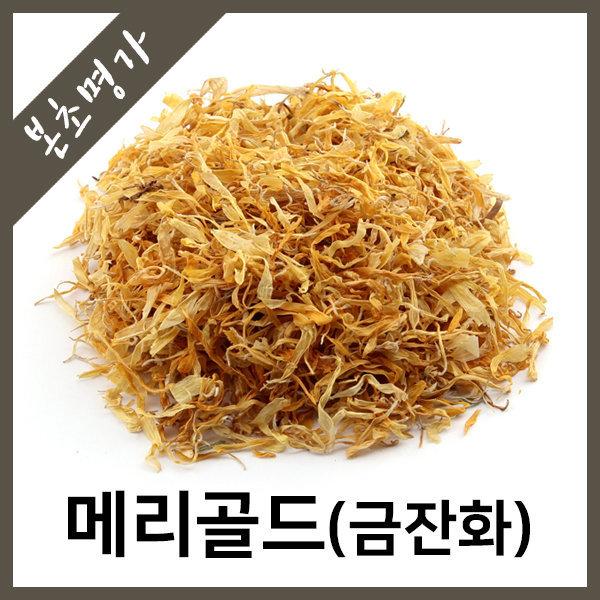 본초명가/메리골드/금잔화/이집트산/50+50g