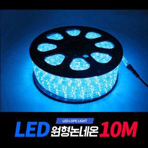 줄네온/크리스마스조명/LED 원형 논네온 10m/파랑