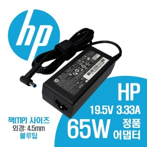 HP 19.5V 3.33A 65W 4.5 어댑터 PPP009A PPP009C