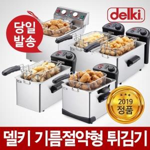 델키 전기튀김기 DK-202 DK-260 DK-205 업소용 튀김기