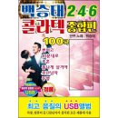 백승태콜라텍 246종합편100곡USB/효도라디오mp3노래칩