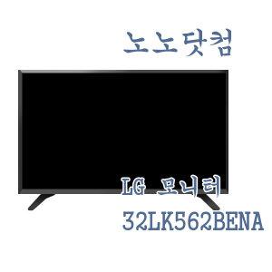 32LH565B스탠드/HD급32인치LED TV/물류 주말.예약배송