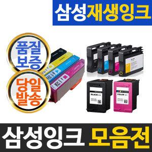 삼성프린터 재생잉크 전기종 블랙 컬러 모음/정품품질