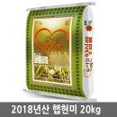 농사꾼 양심쌀 현미 20kg 2018년 햅현미